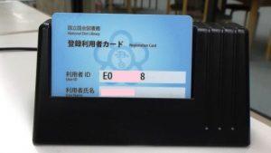登録利用者カード